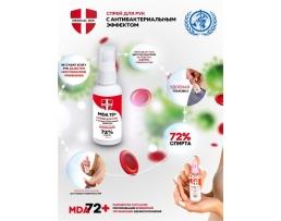 Дезинфектант MDA 72+ за ръце и медицинско оборудване с пръскалка 1мл.