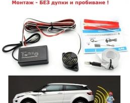 Електромагнитен парктроник - без пробиване ! 1кт.