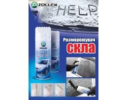 Спрей ZOLLEX Размразяване на стъкла Aerosols 450 мл. 450мл.