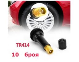 Вентил за безкамерни гуми TR414 10бр